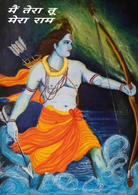 मैं तेरा तू मेरा राम
