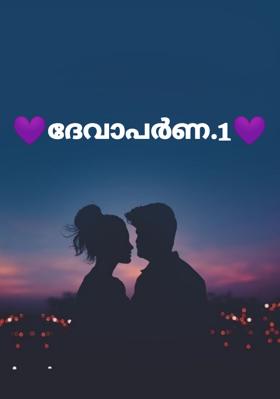 ദേവാപർണ - 1