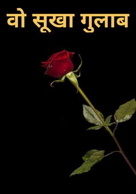 वो सूखा गुलाब