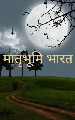 मातृभूमि भारत