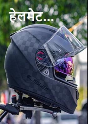 हेलमेट