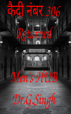 कैदी नंबर 306