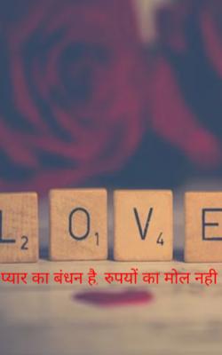 प्यार का बंधन है, रुपयों का मोल अहिं