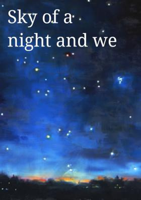 Sky Of A Night And We