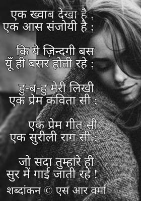 प्रेम कविता।