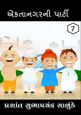 એકતાનગરની પાર્ટી