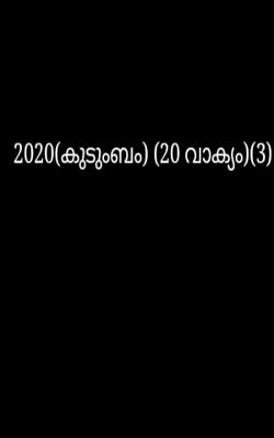 2020(കുടുംബം) (20 വാക്യം)(3)