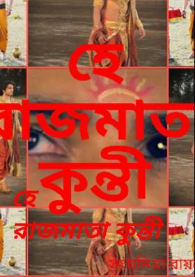 হে রাজমাতা কুন্তী