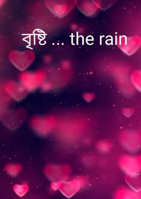 বৃষ্টি ... the rain