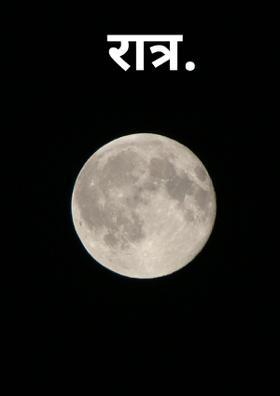 रात्र