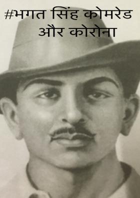 भगत सिंह कोमरेड और कोरोना