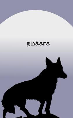 நமக்காக