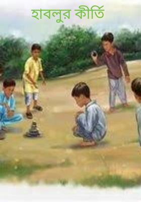 হাবলুর কীর্তি