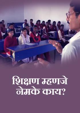 शिक्षण म्हणजे नेमके काय?