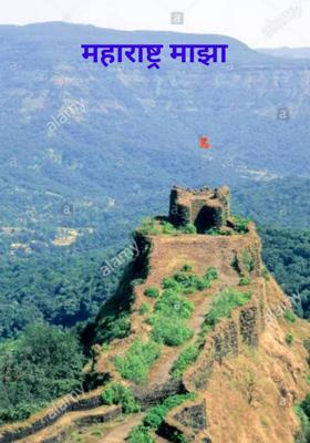 महाराष्ट्र माझा