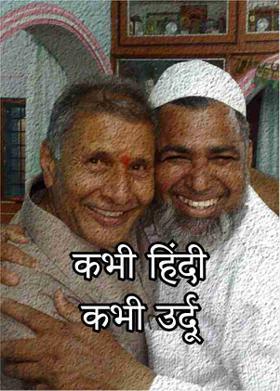 कभी हिंदी कभी उर्दू