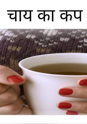 चाय का कप