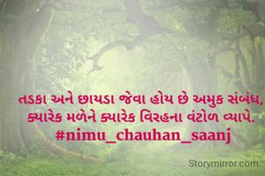 તડકા અને છાયડા જેવા હોય છે અમુક સંબંધ, ક્યારેક મળેને ક્યારેક વિરહના વંટોળ વ્યાપે.  #nimu_chauhan_saanj