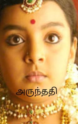 அருந்ததி