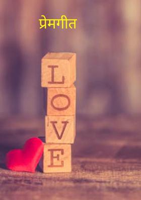प्रेमगीत