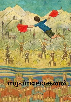 സ്വപ്നലോകത്ത്