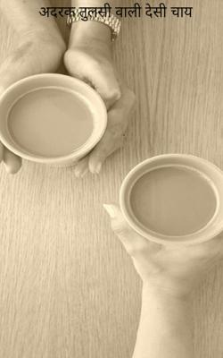 अदरक तुलसी वाली देसी चाय
