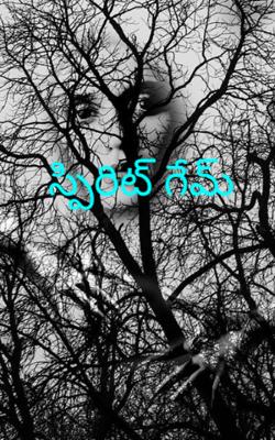 స్పిరిట్ గేమ్