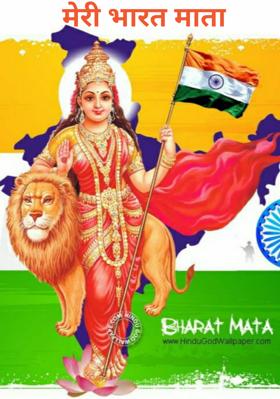 मेरी भारत माता