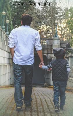 पिता का होना