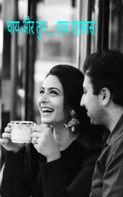 चाय और तुम (एक एहसास)
