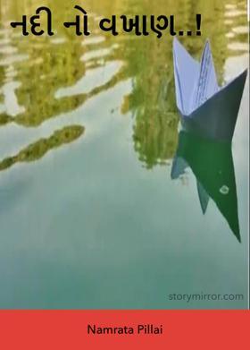 નદીનાં વખાણ..!