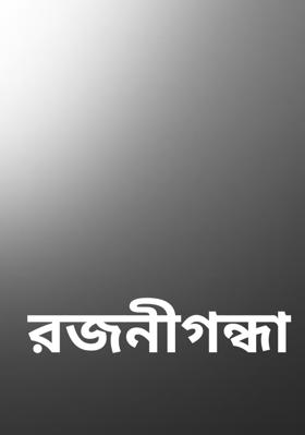 রজনীগন্ধা