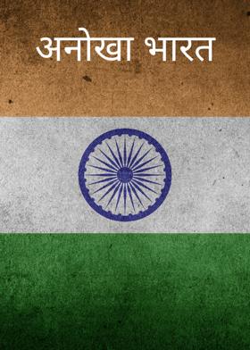 अनोखा भारत