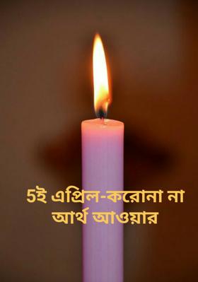 5ই এপ্রিল-করোনা না আর্থ আওয়ার