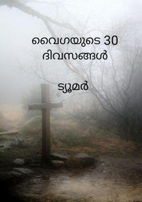 വൈഗയുടെ 30 ദിവസങ്ങൾ - ട്യൂമർ