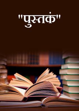 """""""पुस्तकं"""""""
