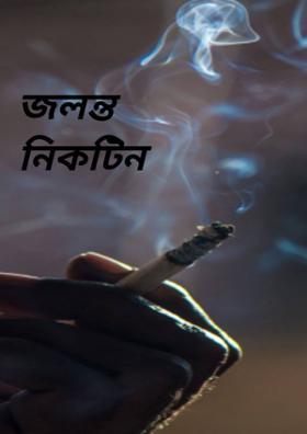 জলন্ত নিকটিন