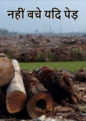 नहीं बचे यदि पेड़
