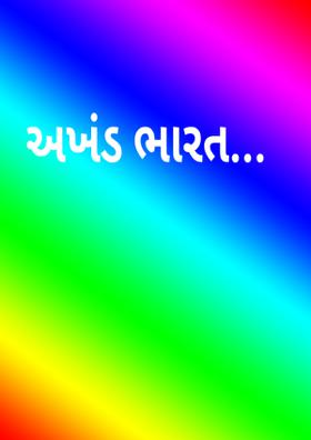અખંડ ભારત
