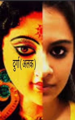 दुर्गा (अलक)