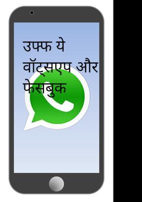 उफ्फ ये वॉट्सएप और फेसबुक