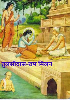 तुलसीदास-राम मिलन