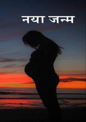 नया जन्म