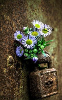 பரம பக்தன்