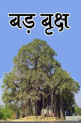 बड़ वृक्ष
