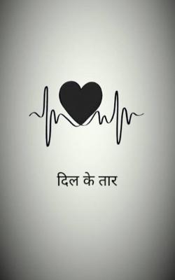 दिल के तार