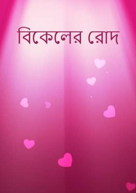 বিকেলের রোদ