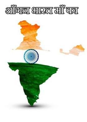 आँगन भारत माँ का