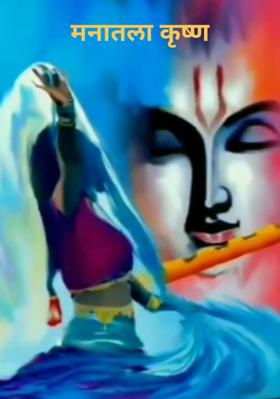 मनातला कृष्ण