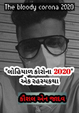 લોહિયાળ કોરોના 2020
